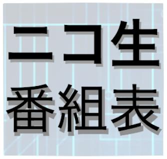 ニコ生公式放送番組表【非公式】 アイコン