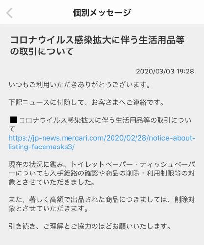 f:id:motimoti444:20200303194910p:plain