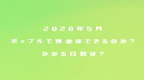 f:id:motimoti444:20200527191835p:plain