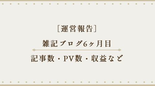 f:id:motimoti444:20200630130444p:plain
