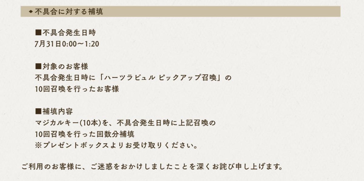 f:id:motimoti444:20200801142233p:plain