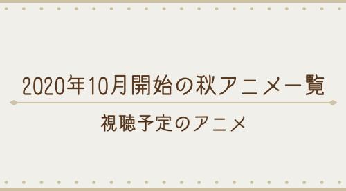 f:id:motimoti444:20200926214406p:plain
