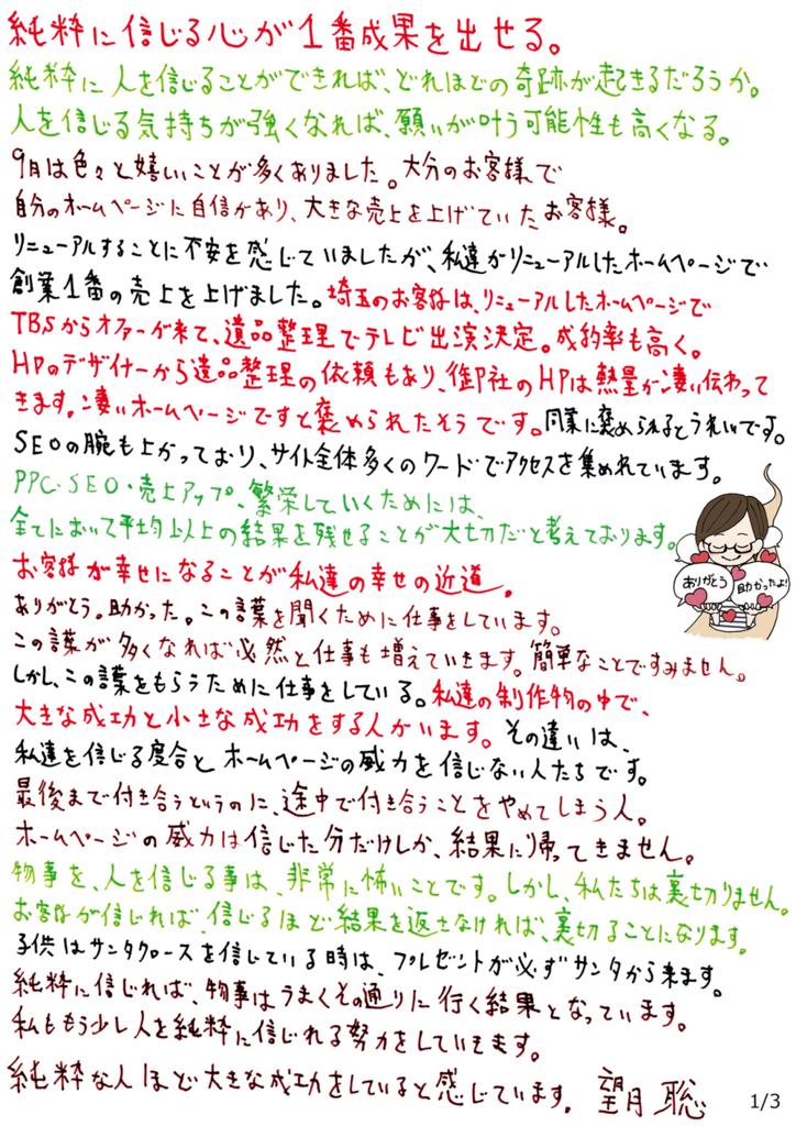 f:id:motizuki-s:20161028145036j:plain