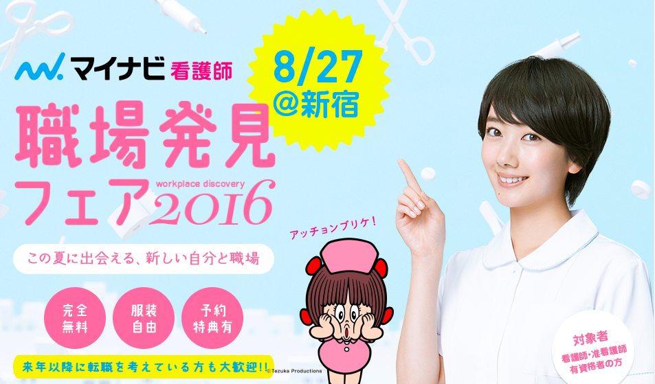 f:id:moto-hearty-endooo:20160819001430p:plain