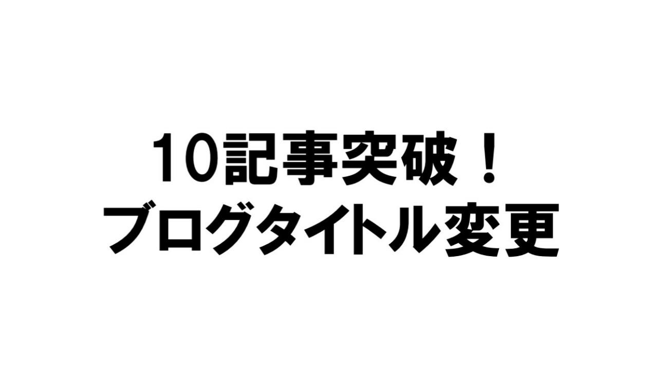 f:id:moto-takokimuchi:20170425144243j:image