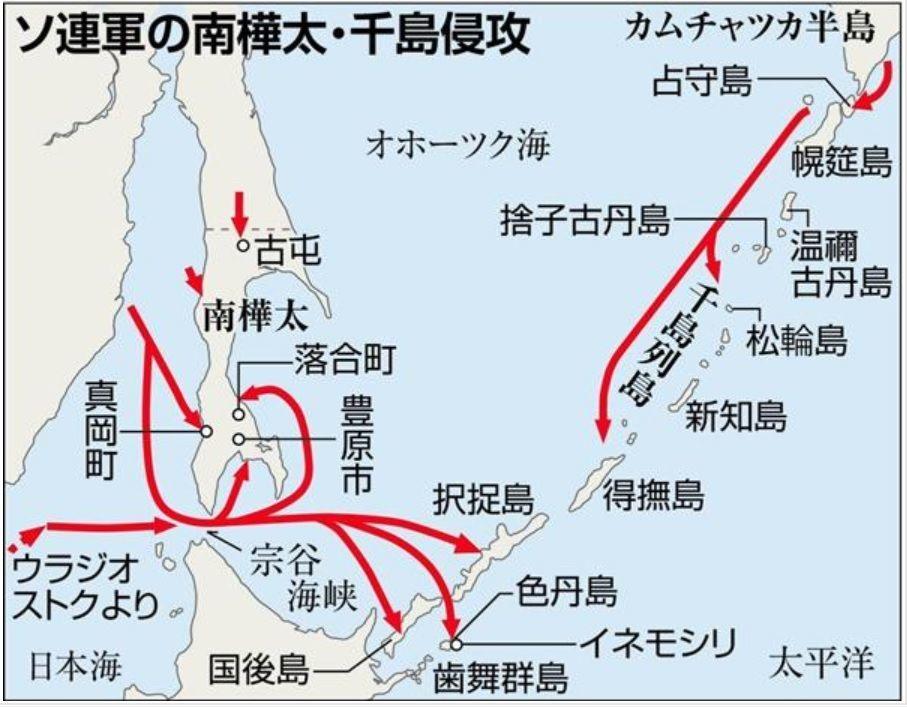 ソ連はなぜ千島列島への上陸・占領作戦を急いだのか - 北方領土の話題 ...
