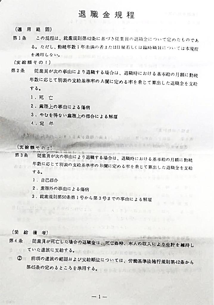 f:id:moto_shachiku:20201130210217j:plain