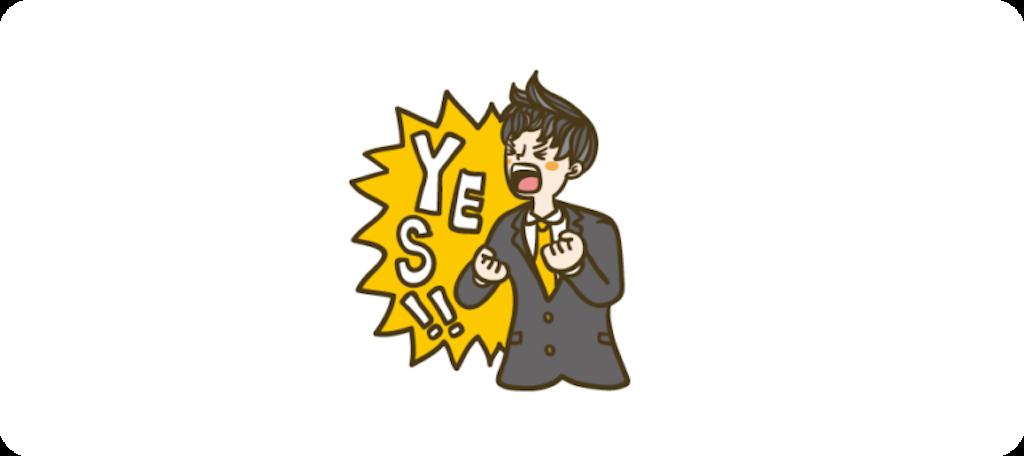 f:id:moto_shachiku:20210116165222p:plain