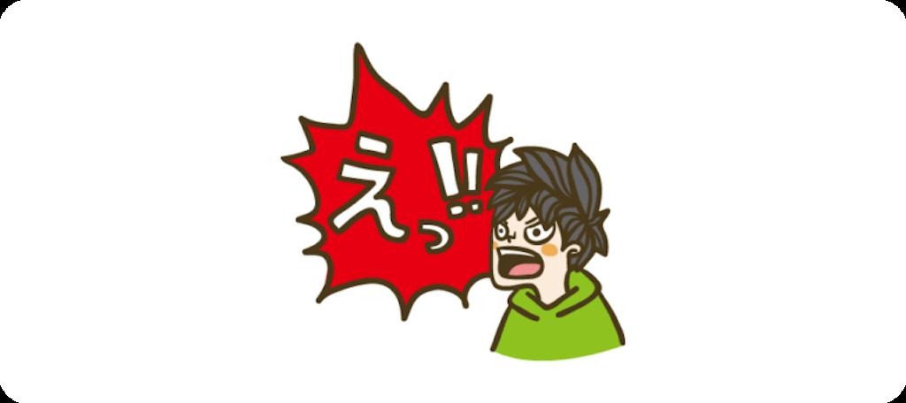 f:id:moto_shachiku:20210123091744p:plain