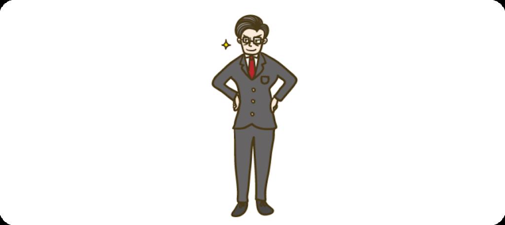 f:id:moto_shachiku:20210302082242p:plain