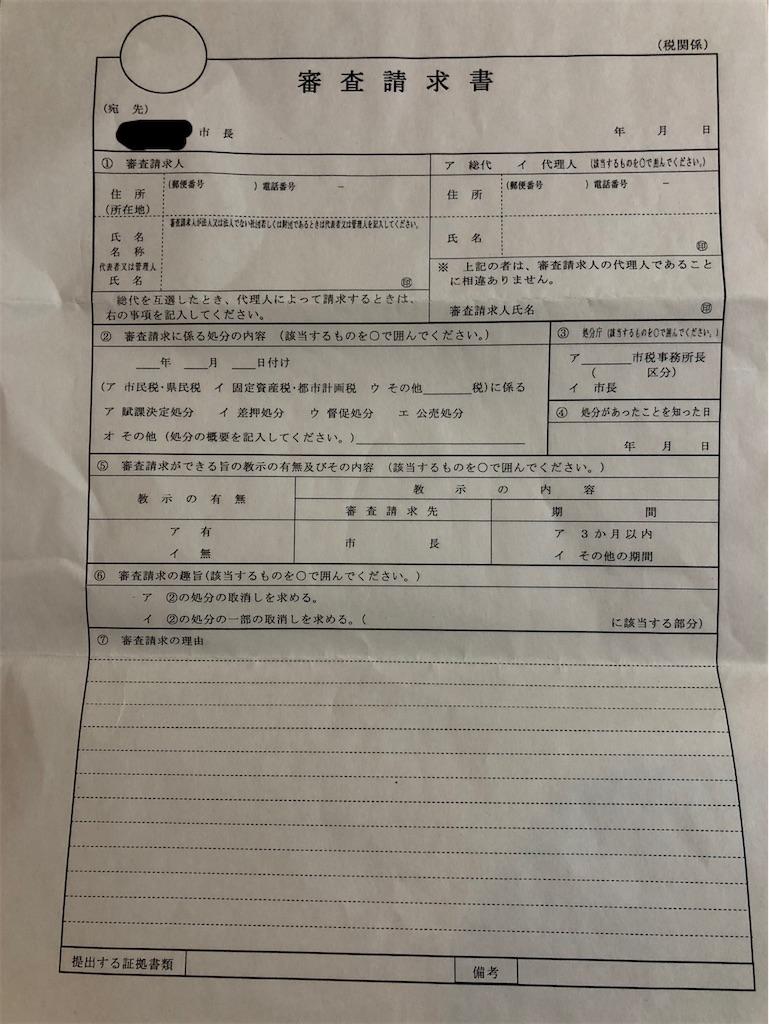 f:id:moto_shachiku:20210614081532j:plain