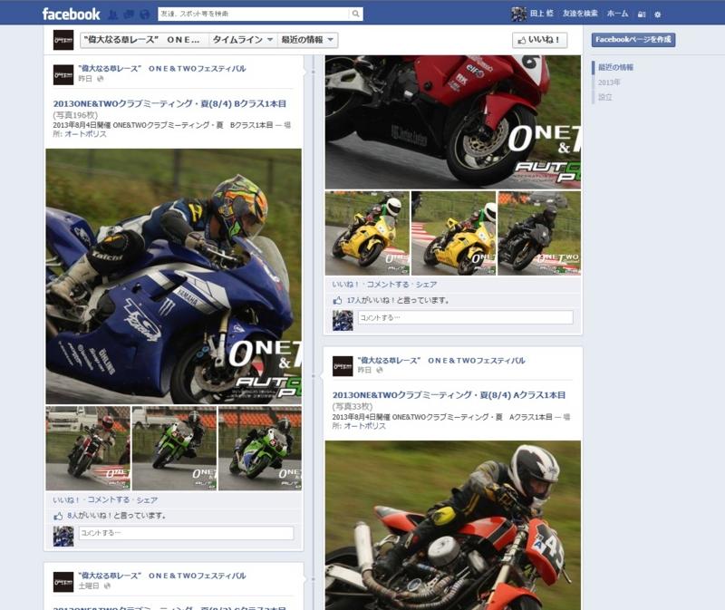 f:id:moto_shop_TG:20130805013119j:image
