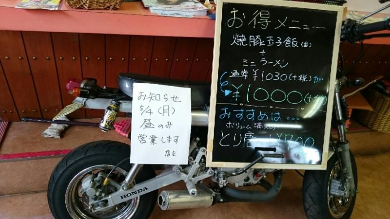 f:id:moto_shop_TG:20150507102538j:image