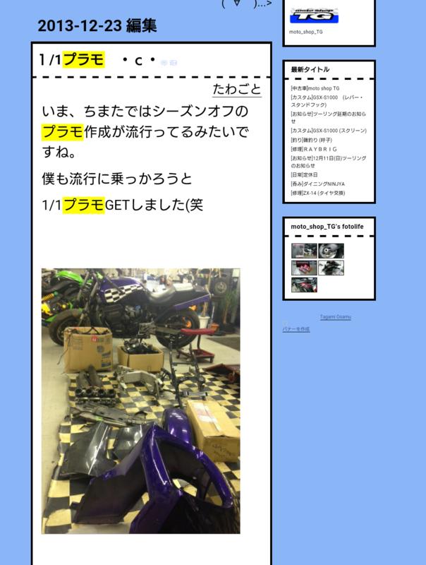 f:id:moto_shop_TG:20161210111743p:image