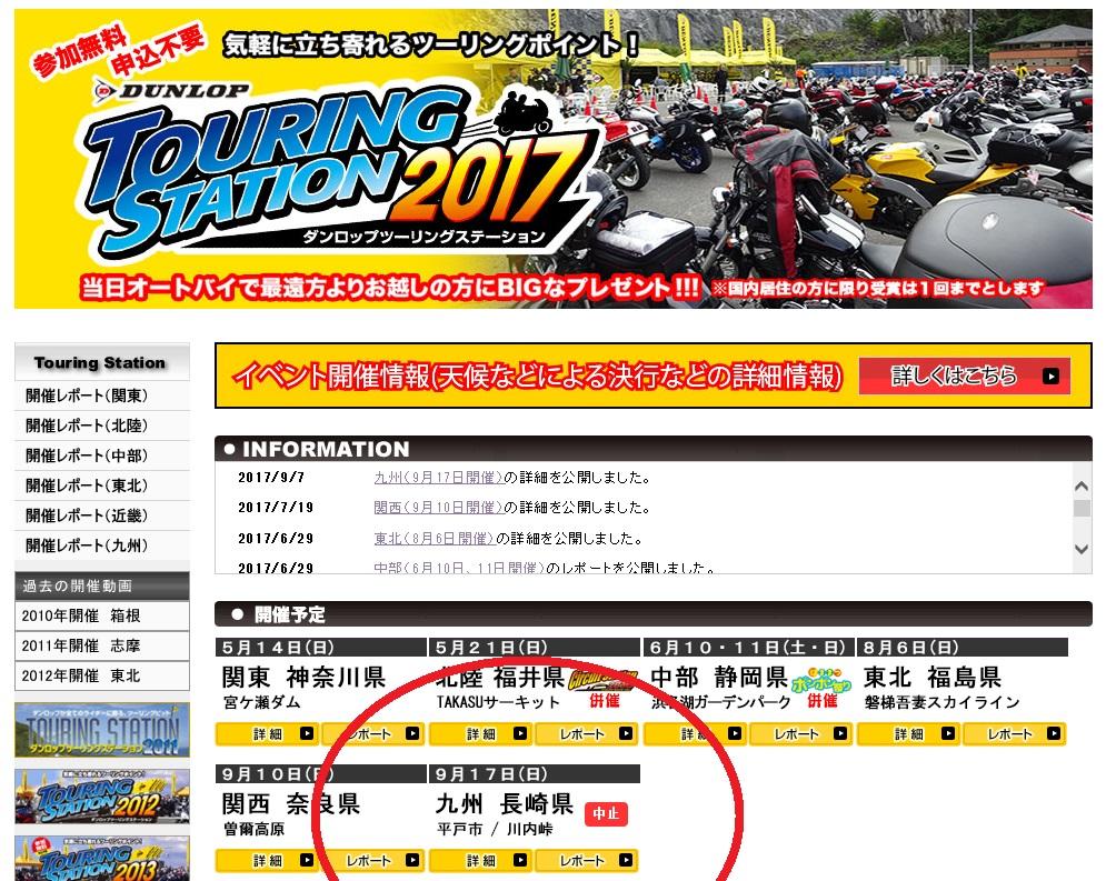 f:id:moto_shop_TG:20170916190457j:plain
