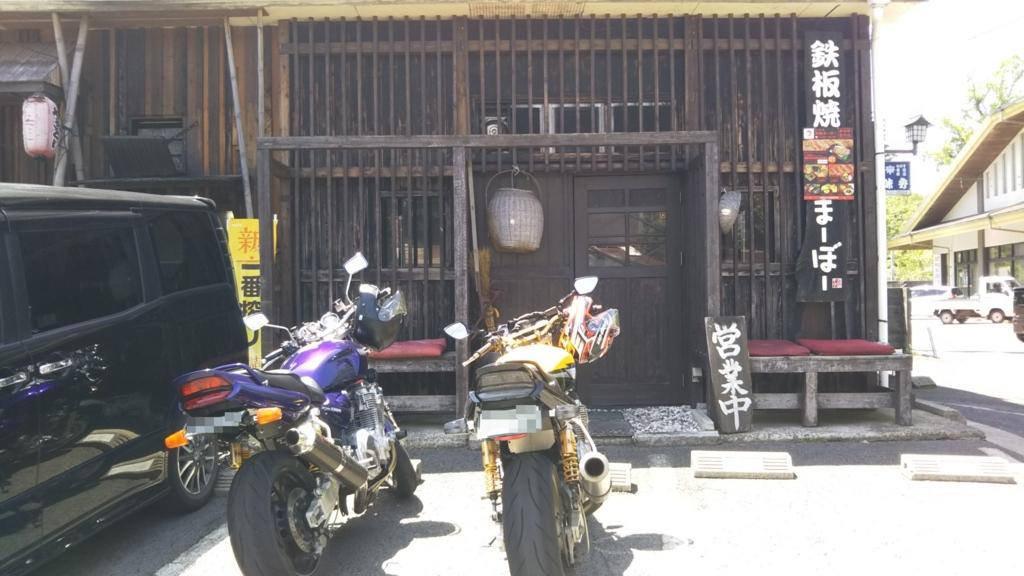 f:id:moto_shop_TG:20180509132454j:plain