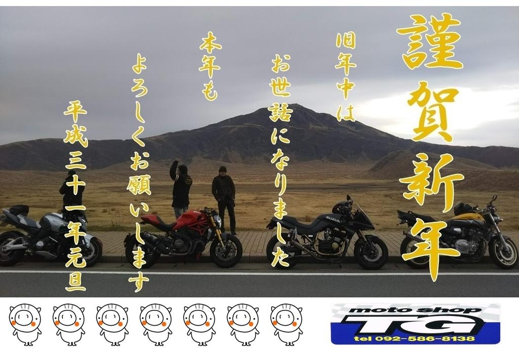 f:id:moto_shop_TG:20181228131015j:plain