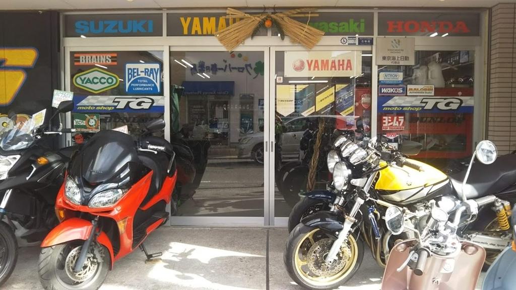 f:id:moto_shop_TG:20181229131639j:plain