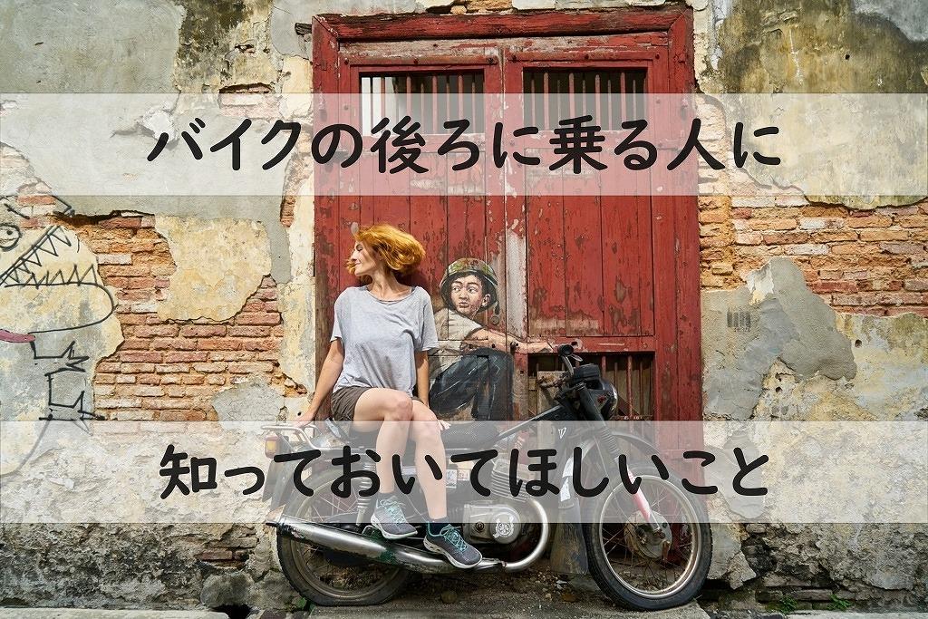 f:id:motocamp:20190120134635j:plain
