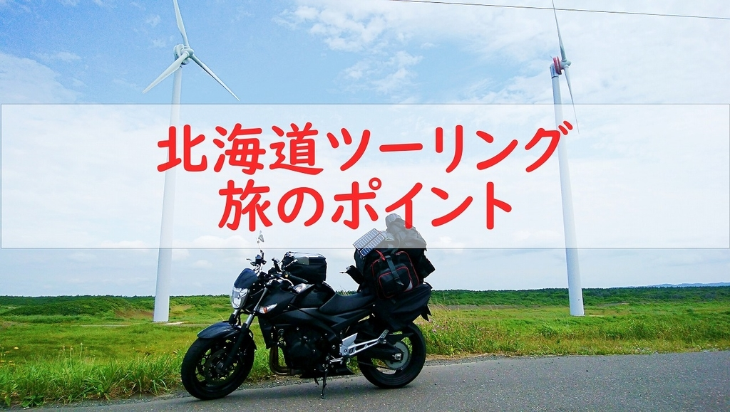 f:id:motocamp:20190128223714j:plain
