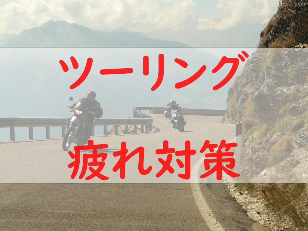 f:id:motocamp:20190203145039j:plain