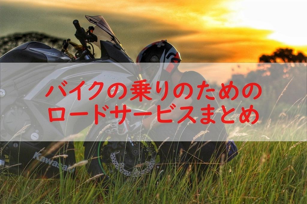 f:id:motocamp:20190217135212j:plain