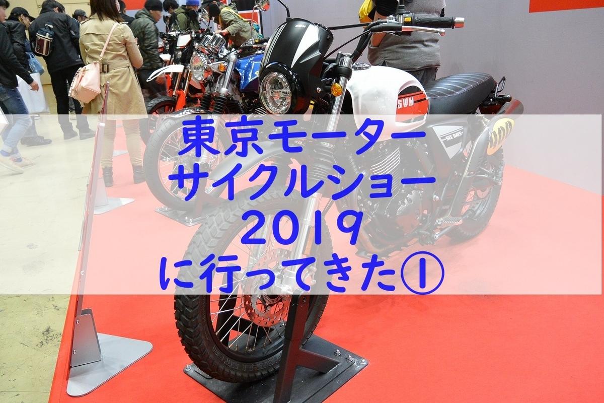 f:id:motocamp:20190323231917j:plain