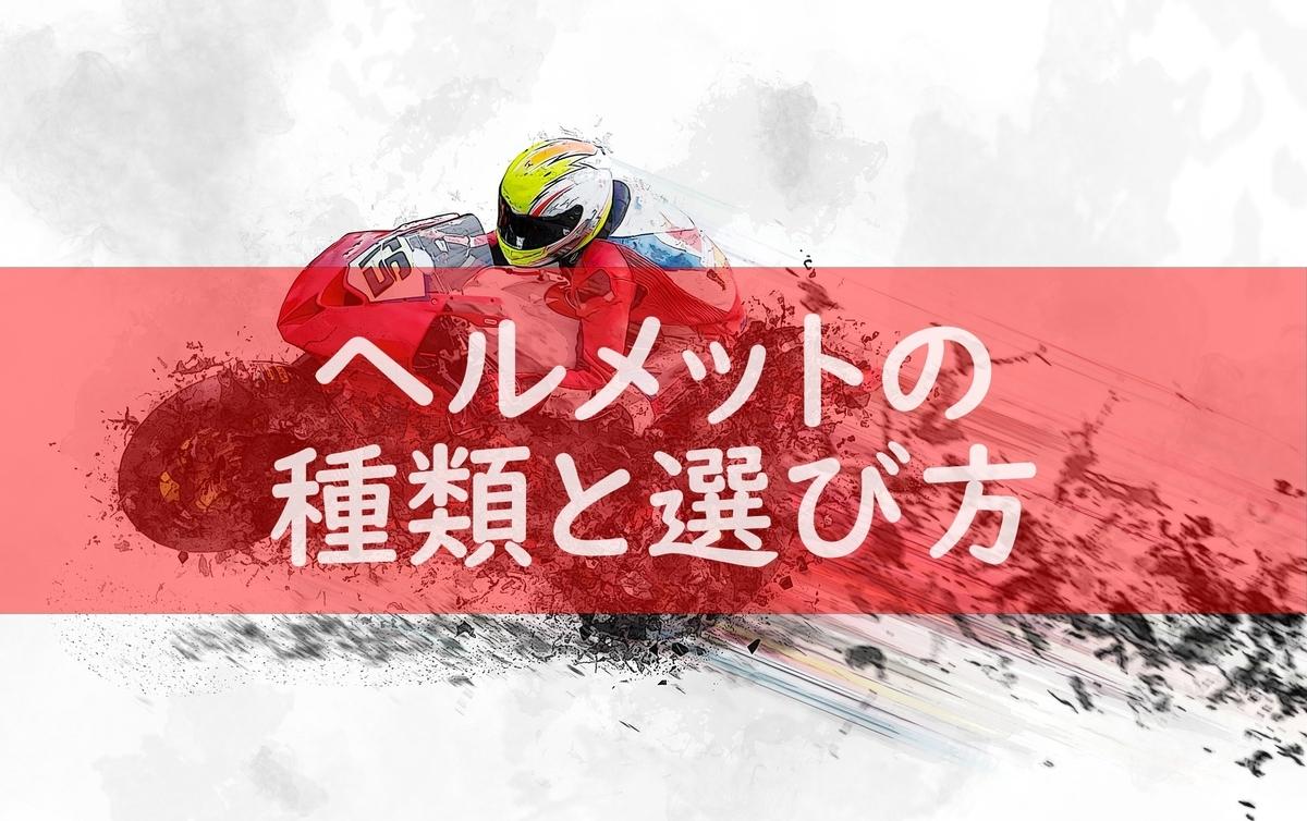 f:id:motocamp:20190413114020j:plain