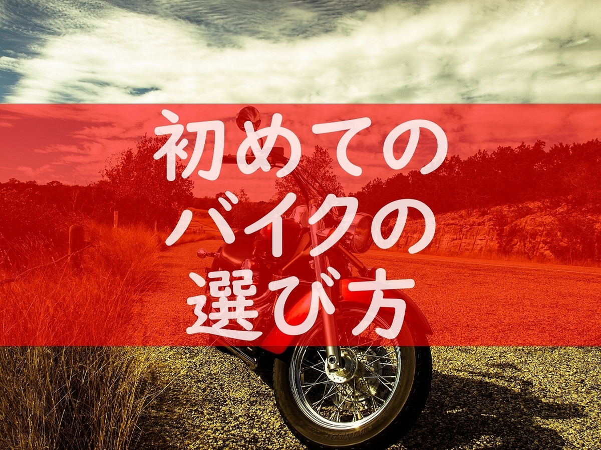 f:id:motocamp:20190427210906j:plain