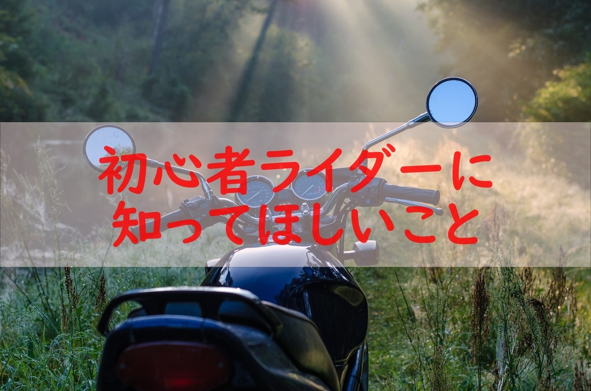 f:id:motocamp:20190501221507j:plain