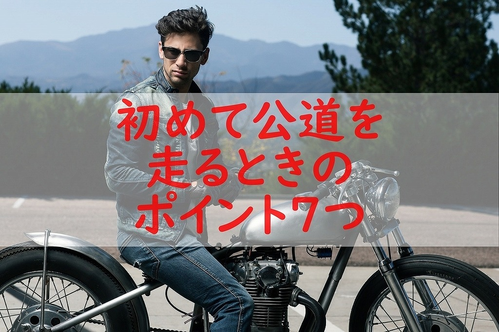 f:id:motocamp:20190529152527j:plain
