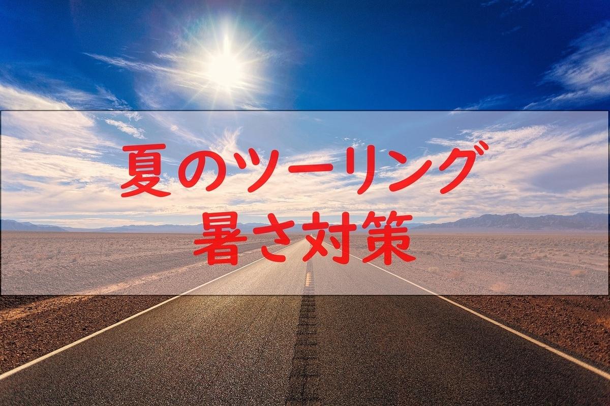 f:id:motocamp:20190621105455j:plain