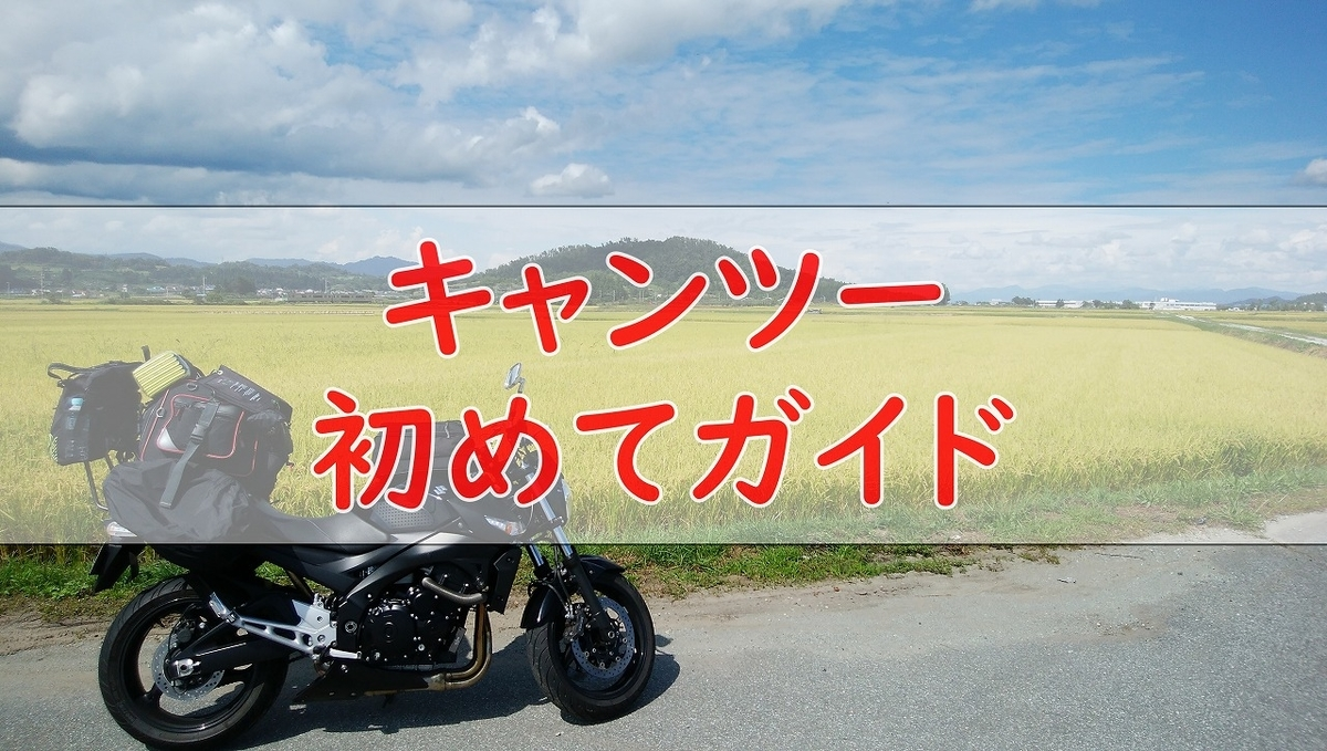 f:id:motocamp:20190727121039j:plain