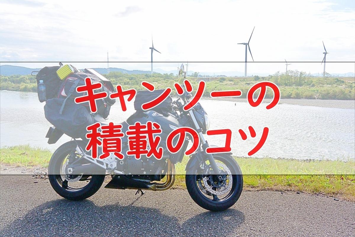 f:id:motocamp:20190808174246j:plain
