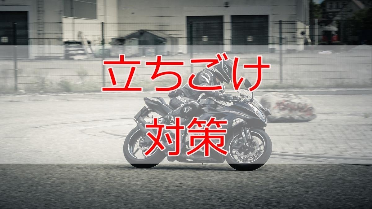 f:id:motocamp:20190901172451j:plain