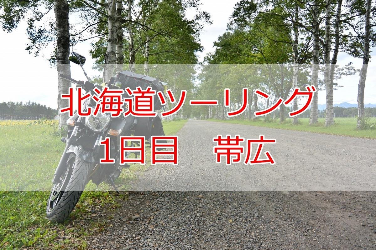 f:id:motocamp:20190910210509j:plain