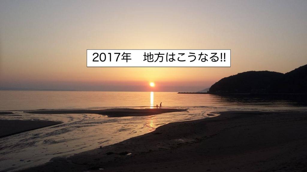 f:id:motohashiheisuke:20161227213218j:plain
