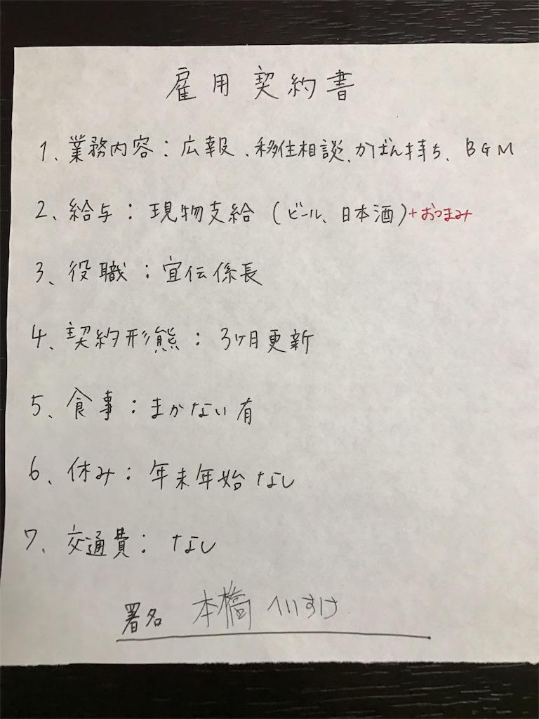f:id:motohashiheisuke:20170207204655j:plain