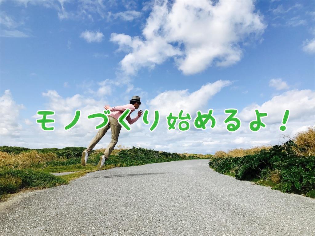 f:id:motohashiheisuke:20170303141015j:plain
