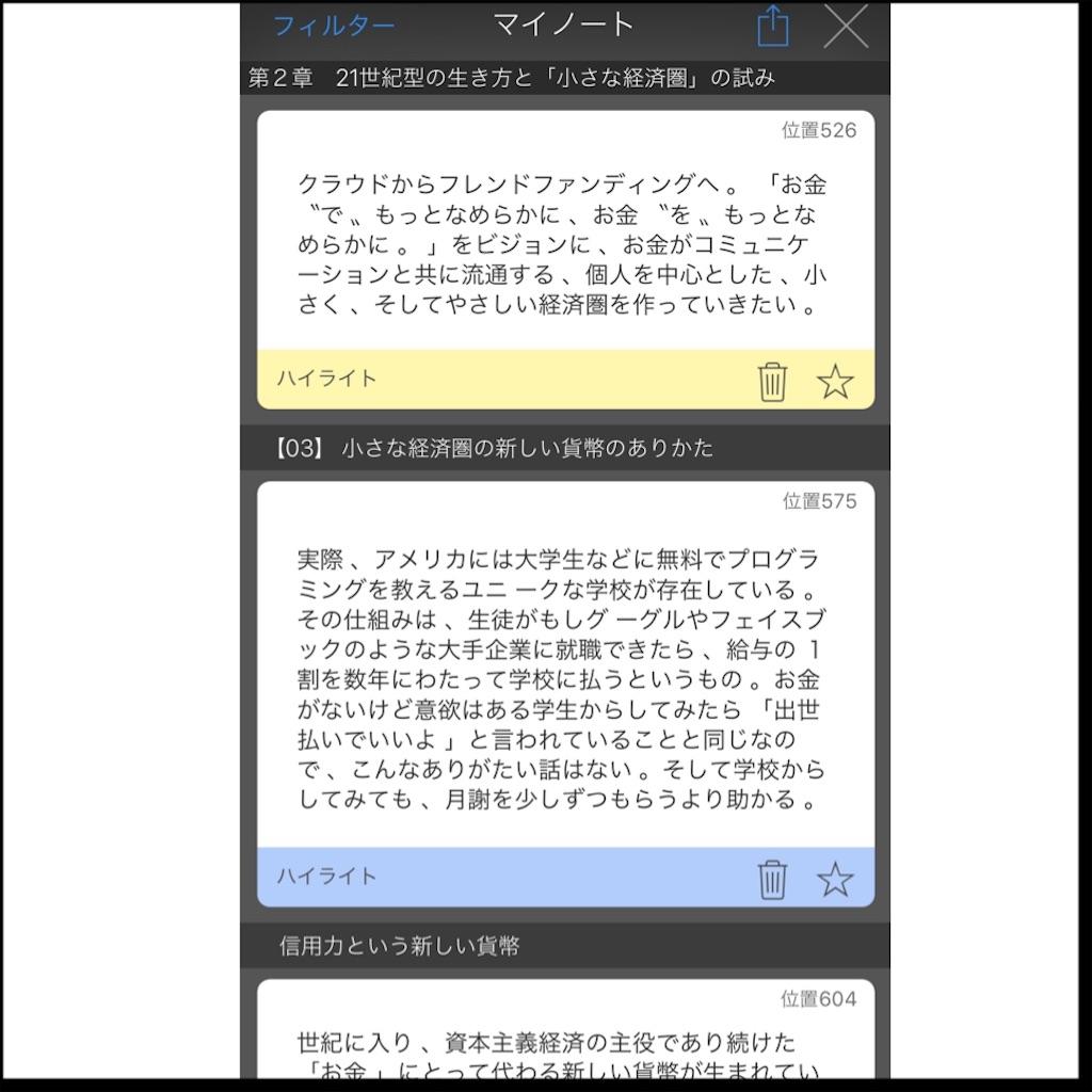 f:id:motohashiheisuke:20170912230436j:plain