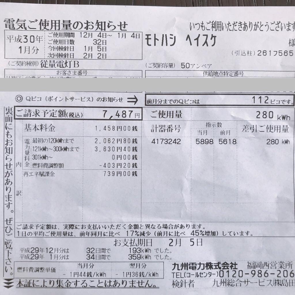 f:id:motohashiheisuke:20180116160249j:plain