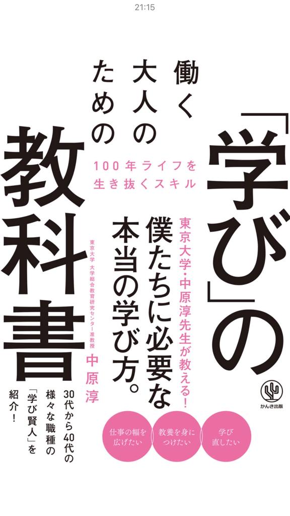 f:id:motohashiheisuke:20180208213351p:plain