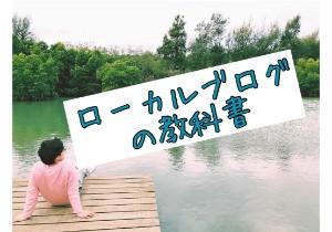 ローカルブログの教科書