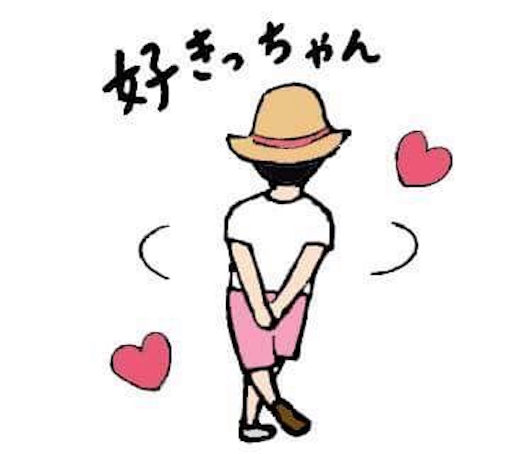 f:id:motohashiheisuke:20180809185504j:plain