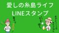 新愛しの糸島ライフLINEスタンプ