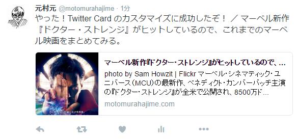 f:id:motomurahajime:20161110114928p:plain