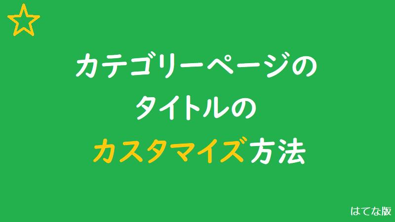f:id:motonokus:20190121175552p:plain
