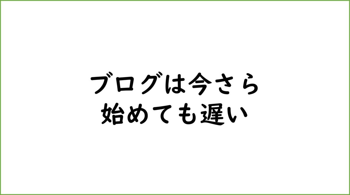 f:id:motonokus:20190425184853p:plain