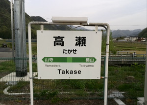 Station_name_plate