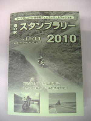 f:id:motorradshonan:20100610184451j:image